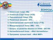 Вступить в компанию GBSIE в Белгороде